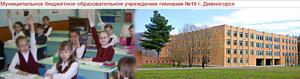 Муниципальное бюджетное общеобразовательное учреждение «Гимназия №10»
