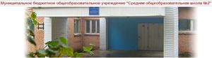 Муниципальное бюджетное общеобразовательное учреждение «Средняя общеобразовательная школа №2»