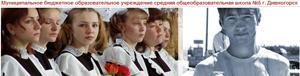 Муниципальное бюджетное общеобразовательное учреждение «Cредняя общеобразовательная школа № 5»