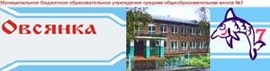 Муниципальное бюджетное общеобразовательное учреждение «Средняя общеобразовательная школа № 7»